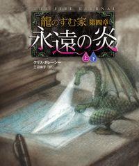 龍のすむ家 第四章 永遠の炎【上下合本版】
