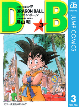 DRAGON BALL モノクロ版 3-電子書籍