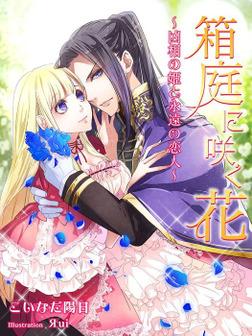 箱庭に咲く花~凶相の姫と永遠の恋人~-電子書籍