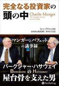 完全なる投資家の頭の中 ──マンガーとバフェットの議事録