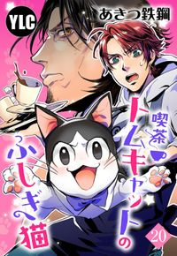 【単話売】喫茶トムキャットのふしぎ猫 20話