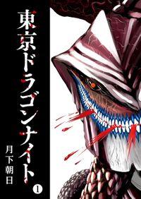 東京ドラゴンナイト(1)