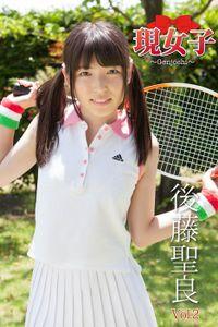 後藤聖良 現女子 Vol.2
