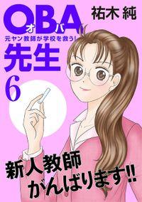 OBA先生 6 元ヤン教師が学校を救う!