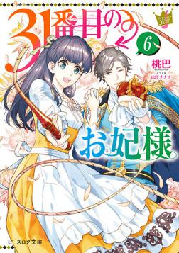 31番目のお妃様 6【電子特典付き】-電子書籍