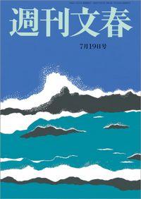 週刊文春 7月19日号