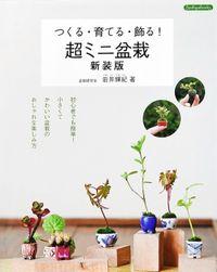 超ミニ盆栽 新装版(ブティック社)