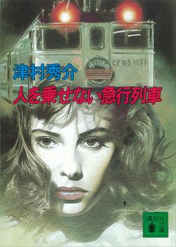 人を乗せない急行列車-電子書籍