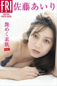 佐藤あいり「艶めく素肌 vol.1」FRIDAYデジタル写真集