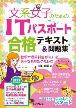 文系女子のためのITパスポート合格テキスト&問題集-電子書籍