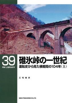 碓氷峠の一世紀(上)-電子書籍