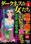 ダークネスな女たち最下層に生きる女たち Vol.4