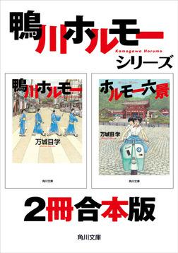 鴨川ホルモー+ホルモー六景【2冊 合本版】-電子書籍
