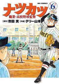 ナツカツ 職業・高校野球監督(6)