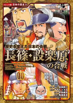 コミック版 日本の歴史 歴史を変えた日本の合戦 長篠・設楽原の合戦-電子書籍
