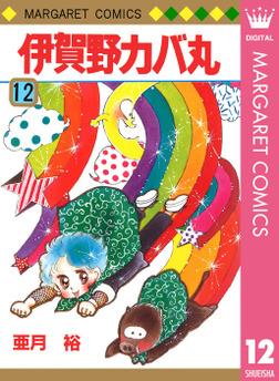 伊賀野カバ丸 12-電子書籍