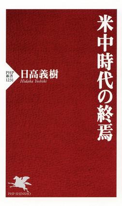米中時代の終焉-電子書籍