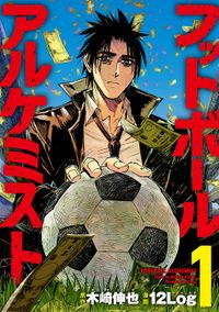 フットボールアルケミスト(ヤングアニマル)