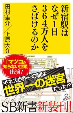 新宿駅はなぜ1日364万人をさばけるのか-電子書籍