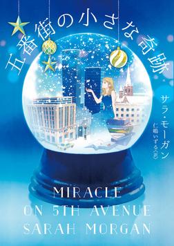 五番街の小さな奇跡-電子書籍