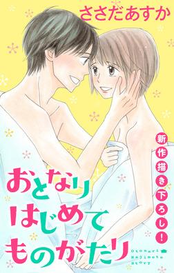 Love Jossie おとなりはじめてものがたり story04-電子書籍