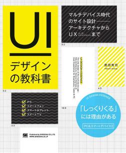 UIデザインの教科書 マルチデバイス時代のサイト設計-アーキテクチャからUXまで-電子書籍