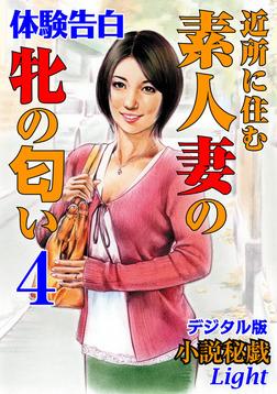【体験告白】近所に住む素人妻の牝の匂い04-電子書籍