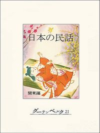 日本の民話(関東編)