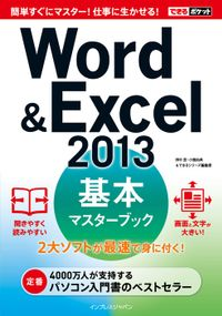 できるポケットWord&Excel 2013 基本マスターブック