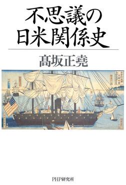 不思議の日米関係史-電子書籍