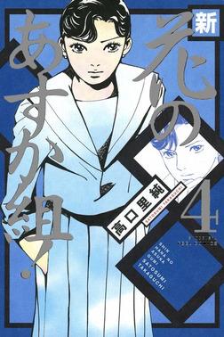 新・花のあすか組! (4)-電子書籍