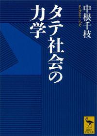 タテ社会の力学(講談社学術文庫)