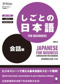[音声DL付]しごとの日本語 FOR BEGINNERS 会話編