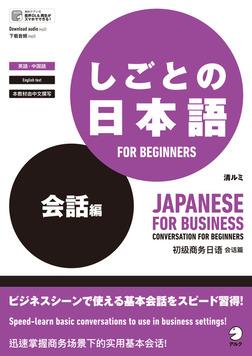 [音声DL付]しごとの日本語 FOR BEGINNERS 会話編-電子書籍