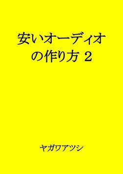 安いオーディオの作り方 2-電子書籍