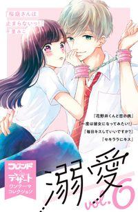 溺愛 別フレ×デザートワンテーマコレクション vol.6