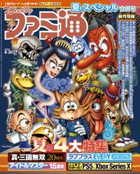 週刊ファミ通 2020年8月20・27日合併号【BOOK☆WALKER】
