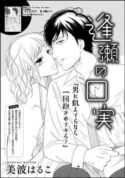 逢瀬の口実(単話版)-電子書籍