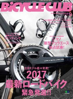 BiCYCLE CLUB 2016年9月号 No.377-電子書籍