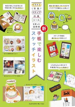 新 手帳で楽しむスケッチイラスト-電子書籍