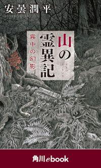 山の霊異記 霧中の幻影 (角川ebook)