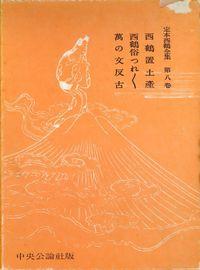 定本西鶴全集〈第8巻〉