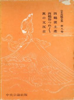 定本西鶴全集〈第8巻〉-電子書籍