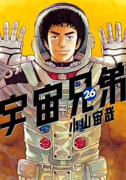 宇宙兄弟(26)-電子書籍