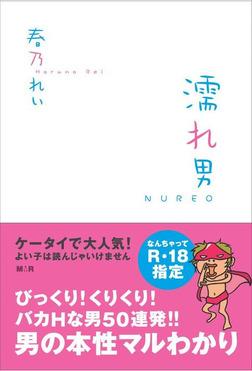 濡れ男【完全版】-電子書籍