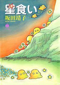 星食い(ハヤカワ文庫JA)