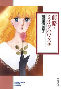 前略・ミルクハウス 3巻-電子書籍