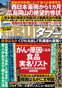 実話BUNKAタブー2018年10月号