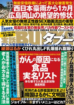 実話BUNKAタブー2018年10月号-電子書籍