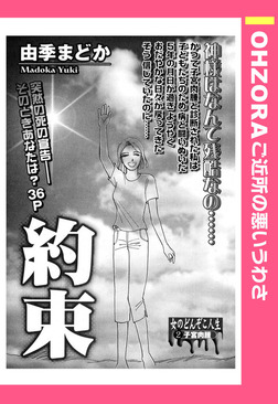 約束 【単話売】-電子書籍